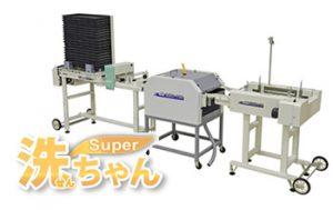 スーパー洗ちゃん(自動苗箱洗浄機)