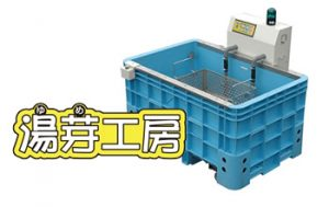 湯芽工房(催芽装置付き)