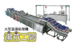 湯芽工房(大型温湯種子処理機)